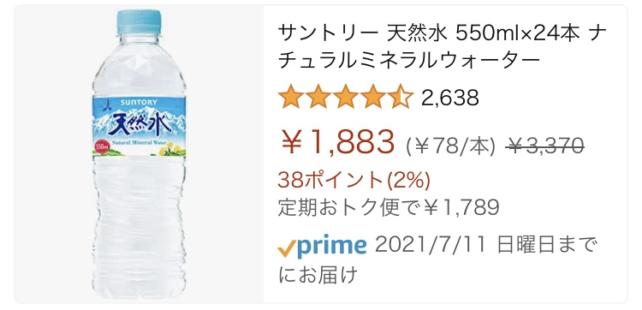 Amazonで割引率の範囲で検索