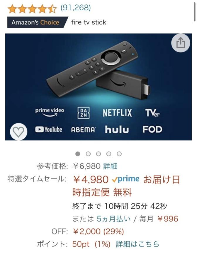 Amazonタイムセール祭り-Fire TVシリーズ