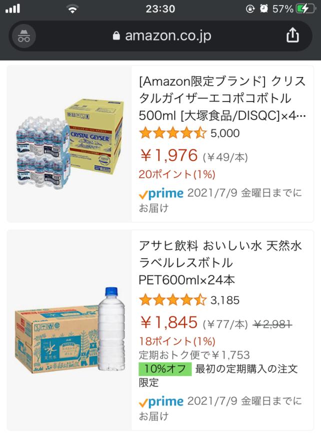 amazon-水-検索