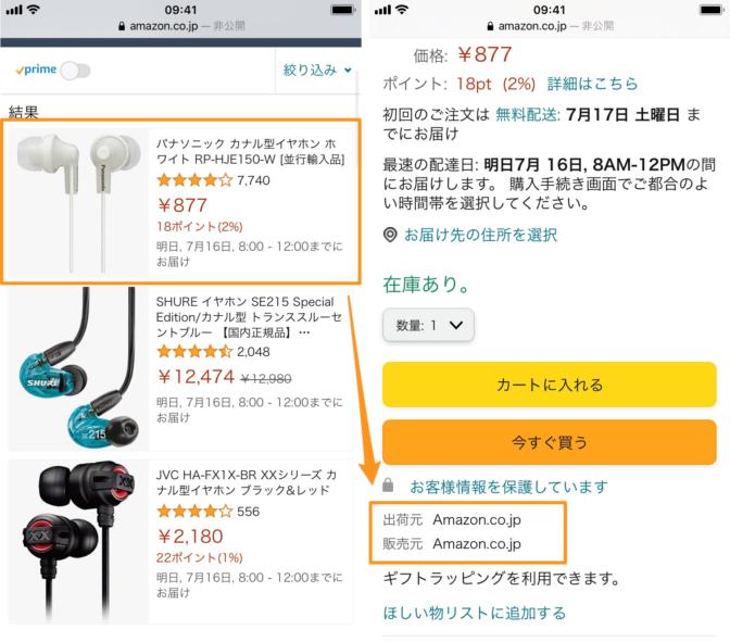 Amazonマーケットプレイスの商品を除外