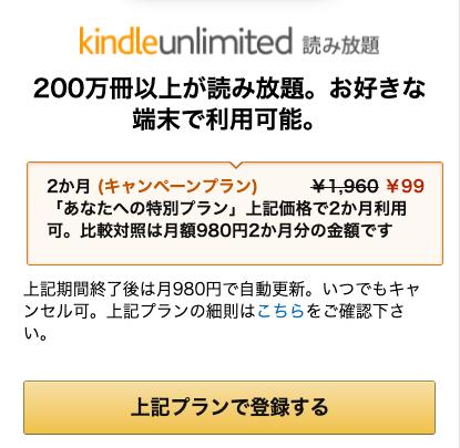 kindle-unlimited-セール