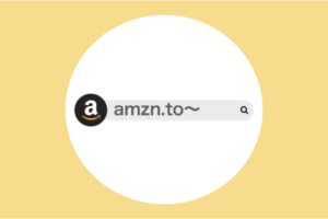 Amazonの長いURLリンクを短縮する方法