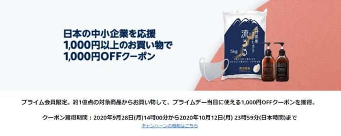 amazon-1000円OFFクーポン