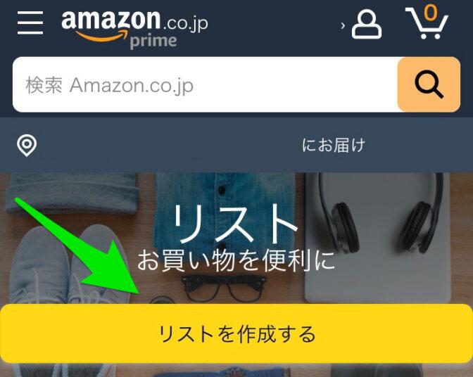 Amazon-欲しい物リストの作り方