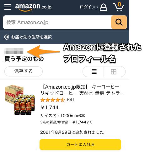 Amazon-ほしい物リストのプロフィール名を変更する