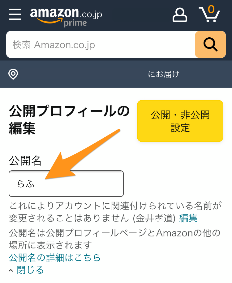 Amazonの公開プロフィール名を変更する方法