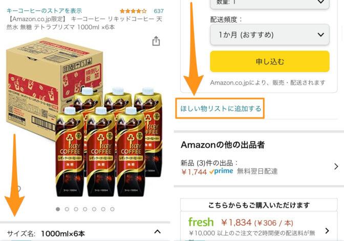 Amazon-欲しい物リストに追加する方法