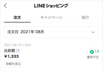 LINEポイント獲得予定-出前館
