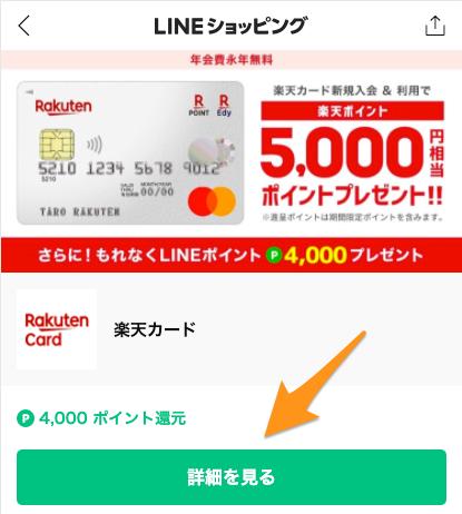 楽天カードの発行-LINEポイント