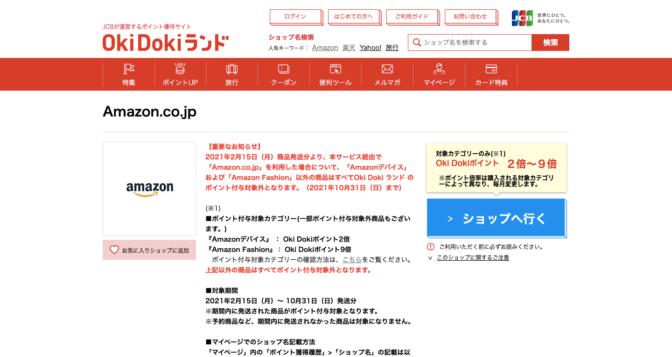 Okidokiランド-amazon