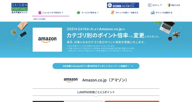 セゾンポイントモール-amazon