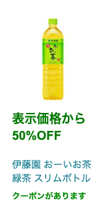 Amazon-50%OFF
