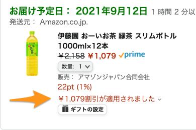 amazon-半額クーポンの適用