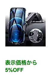 車・バイク関連のクーポン-amazon