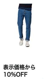 amazonクーポン-ファッション