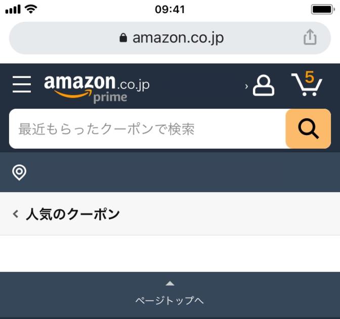 Amazon-クーポン-表示されない