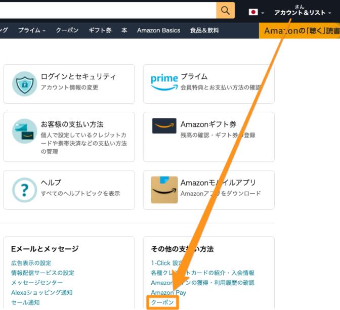 Amazonクーポンの確認-PC