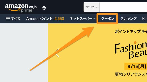 AmazonクーポンをPCで開く