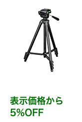 カメラ関連のクーポン