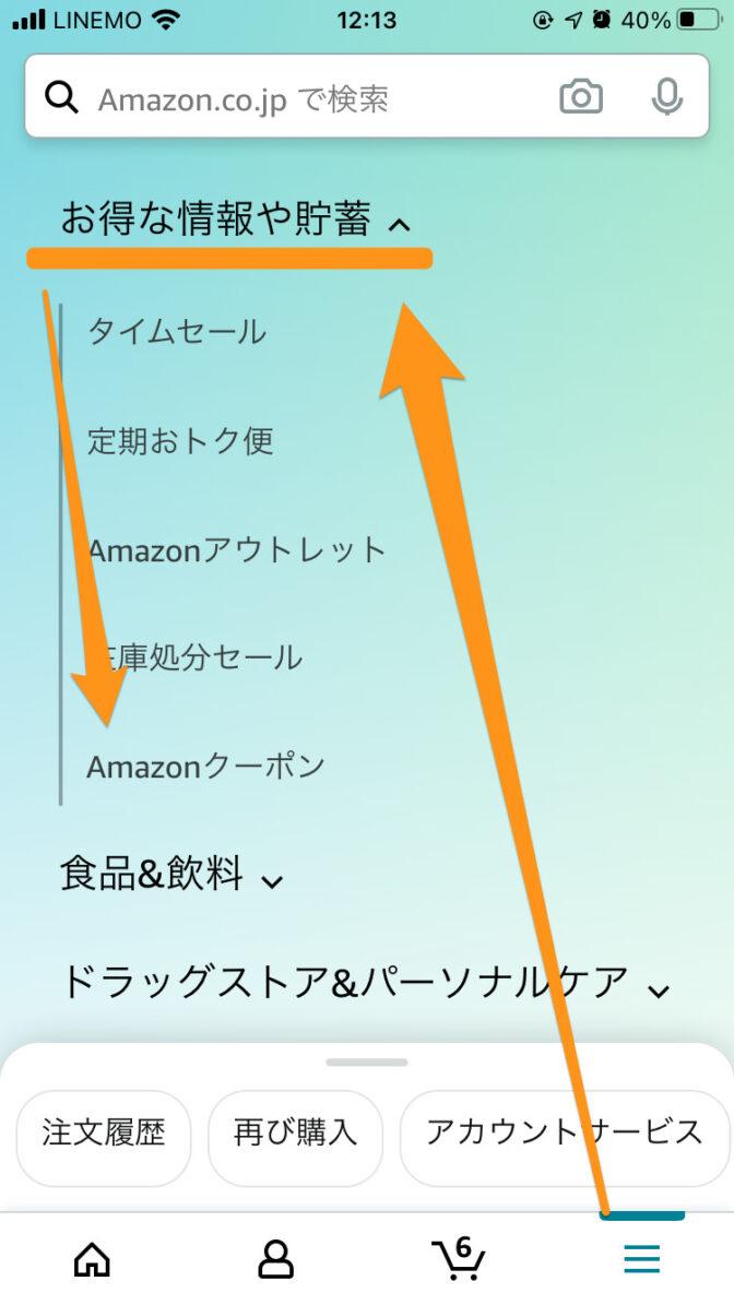 Amazonクーポンをスマホアプリで開く