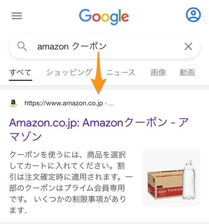 Amazon クーポンと検索する