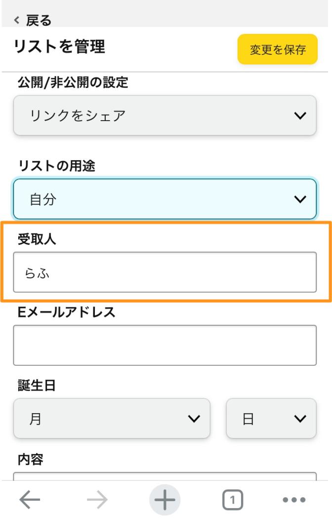 Amazon-欲しいものリストの設定