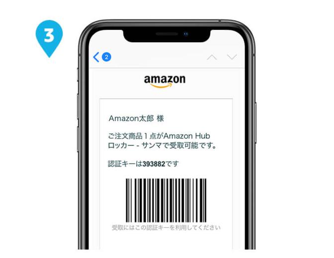Amazon hub-認証キー