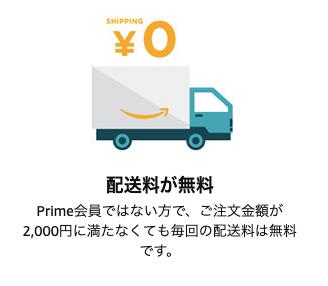 Amazonの定期おトク便の配送料