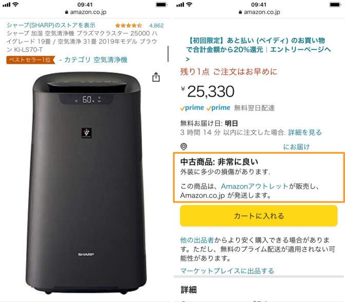 Amazonアウトレット-家電