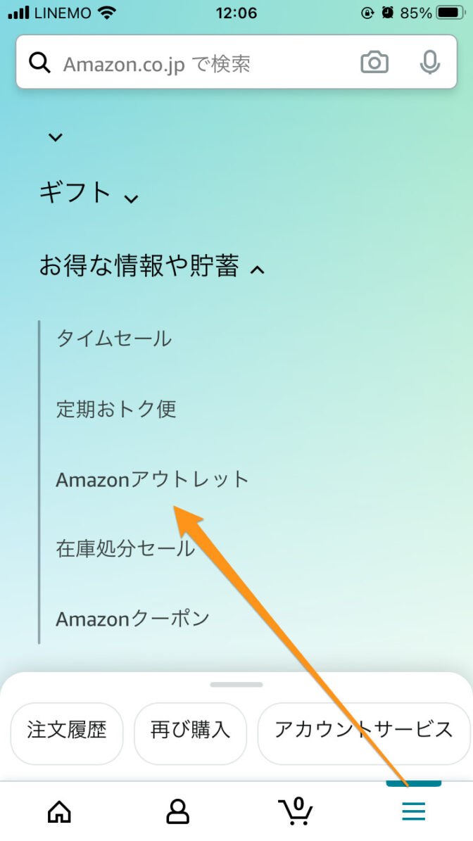 amazon-アウトレット-アプリ