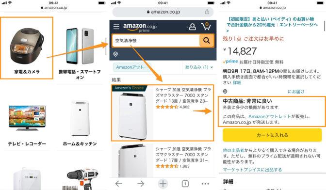 Amazonアウトレットの探し方・検索方法