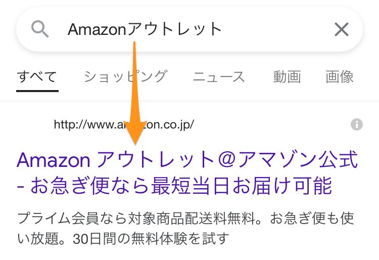 amazon-アウトレットを検索