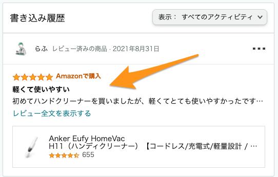 Amazonレビューの確認・編集