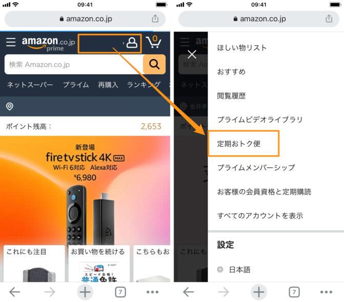 amazon-定期お得便