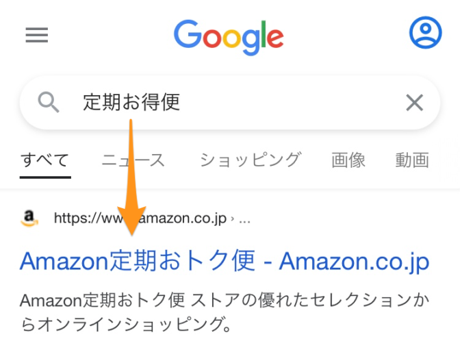 Amazon-定期お得便と検索