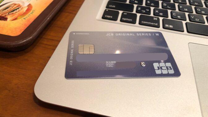 jcb-card-w