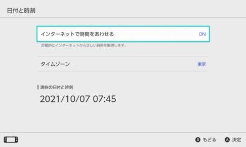 Nintendo-Switch-2-ARVHA-0000と出た時の対処法