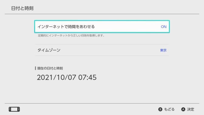 Nintendo-Switch-インターネットで時間をあわせる