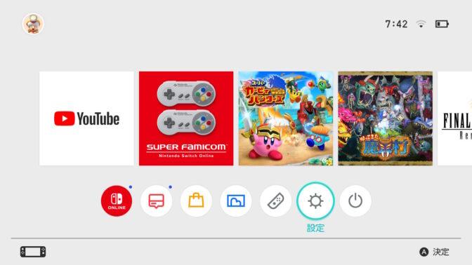 Nintendo Switchの設定