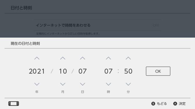Nintendo Switchの日付・時間変更