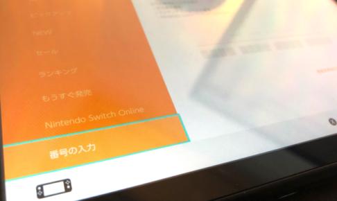 Nintendo Switch本体からダウンロード番号を入力する
