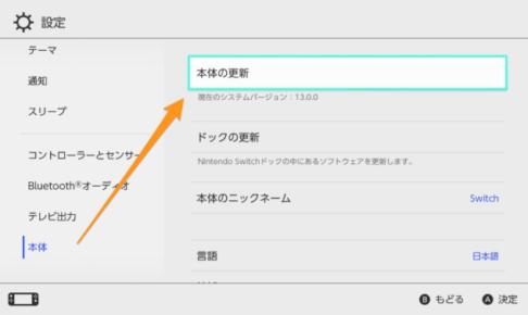Nintendo Switchのソフトを更新する方法
